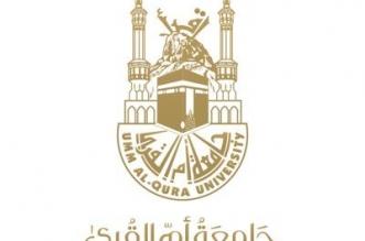 وظائف شاغرة للرجال بجامعة أم القرى - المواطن