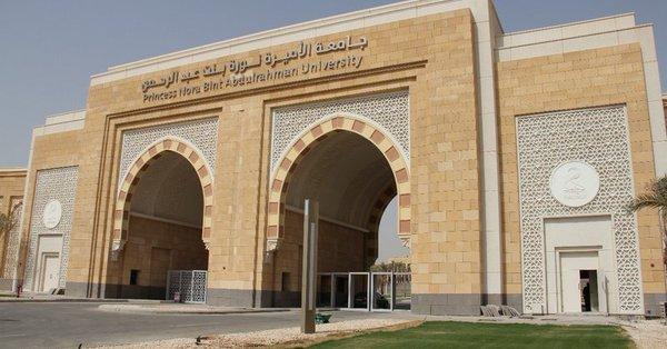 جامعة الأميرة نورة تفتح باب التسجيل في ماجستير دراسات المرأة