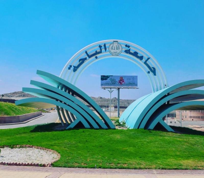جامعة الباحة تعلن فتح باب القبول لبرامج الدراسات العليا