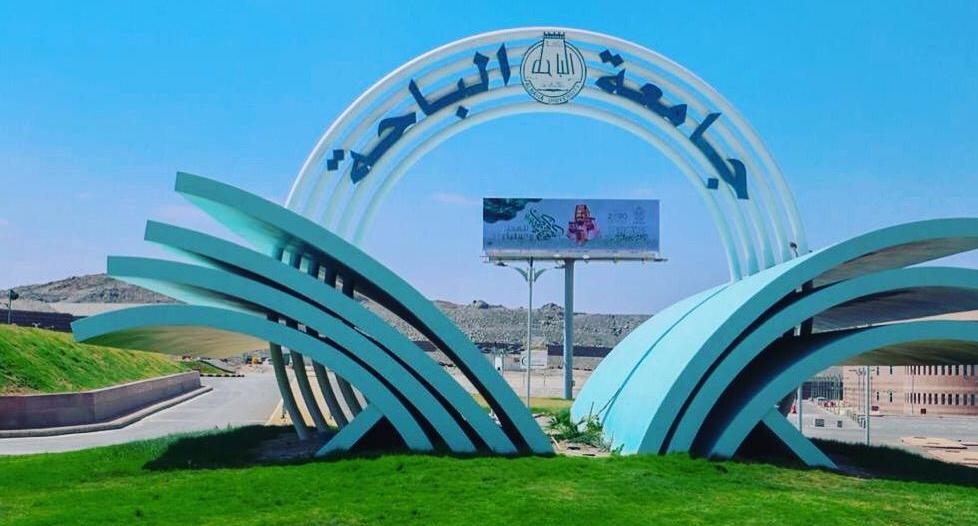 جامعة الباحة تبدأ تسجيل جداول الفصل الأول يوم الأحد