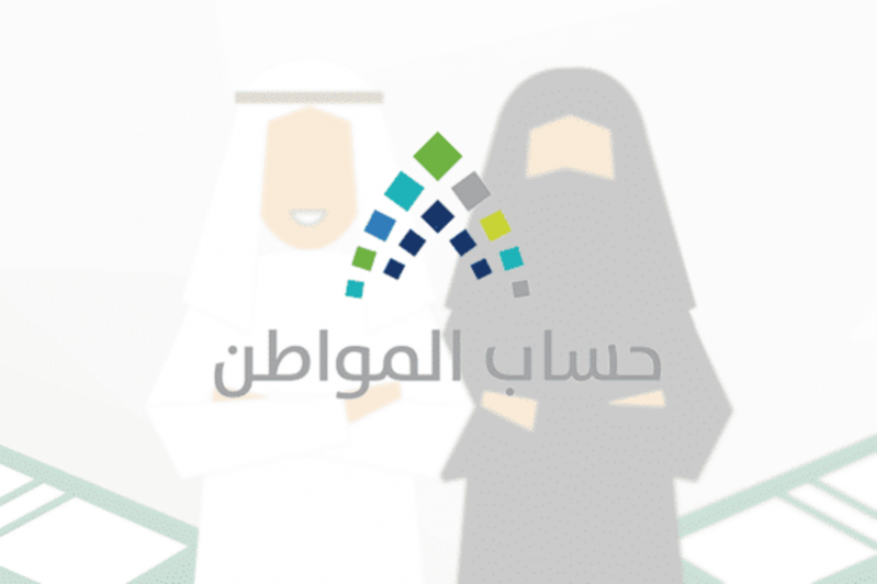 هل يمكن لزوجة الموظف الحكومي التسجيل في حساب المواطن؟