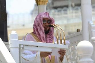 خطيب الحرم المكي : الثناء على الزوجة في الزينة والمأكل والملبس مفتاح لقلبها - المواطن