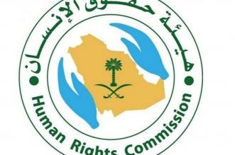 شعار هيئة حقوق الإنسان السعودية