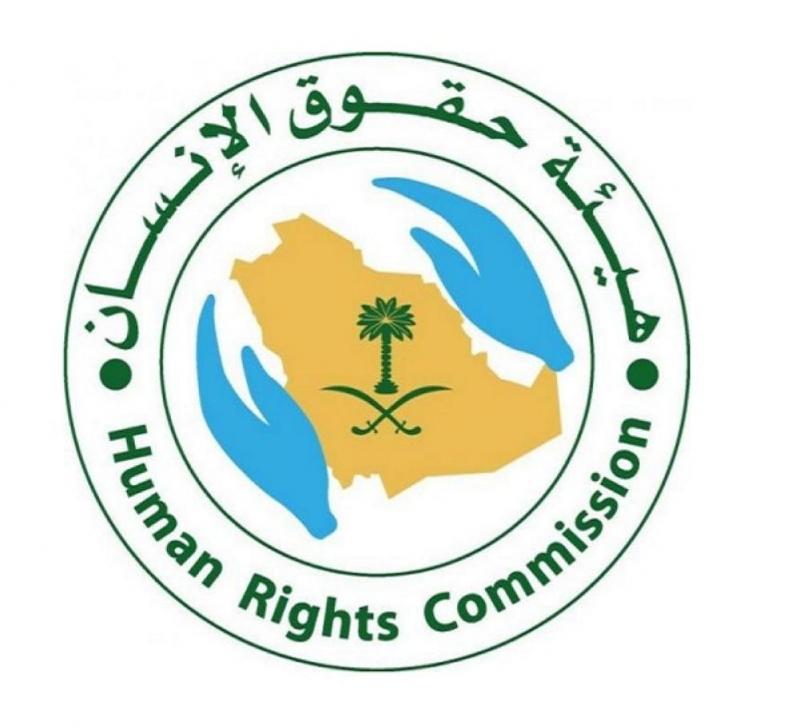 هيئة حقوق الإنسان: تقرير كالامار يتضمن تحاملاً واضحاً وموقفاً متحيزاً ضد المملكة