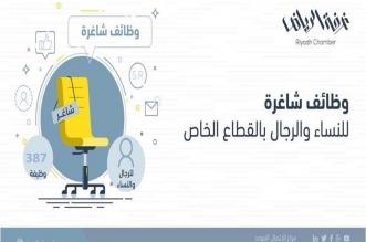 غرفة الرياض تطرح 387 وظيفة للجنسين بالقطاع الخاص - المواطن