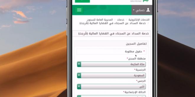 فيديو خطوات خدمة فرجت عبر منصة أبشر صحيفة المواطن الإلكترونية