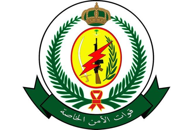 رابط التقديم على وظائف قوات الأمن الخاصة