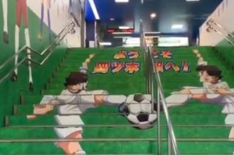 فيديو.. كابتن ماجد في مترو طوكيو - المواطن