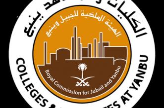 اليوم.. فتح باب التقديم في كليات ومعاهد الهيئة الملكية بينبع - المواطن