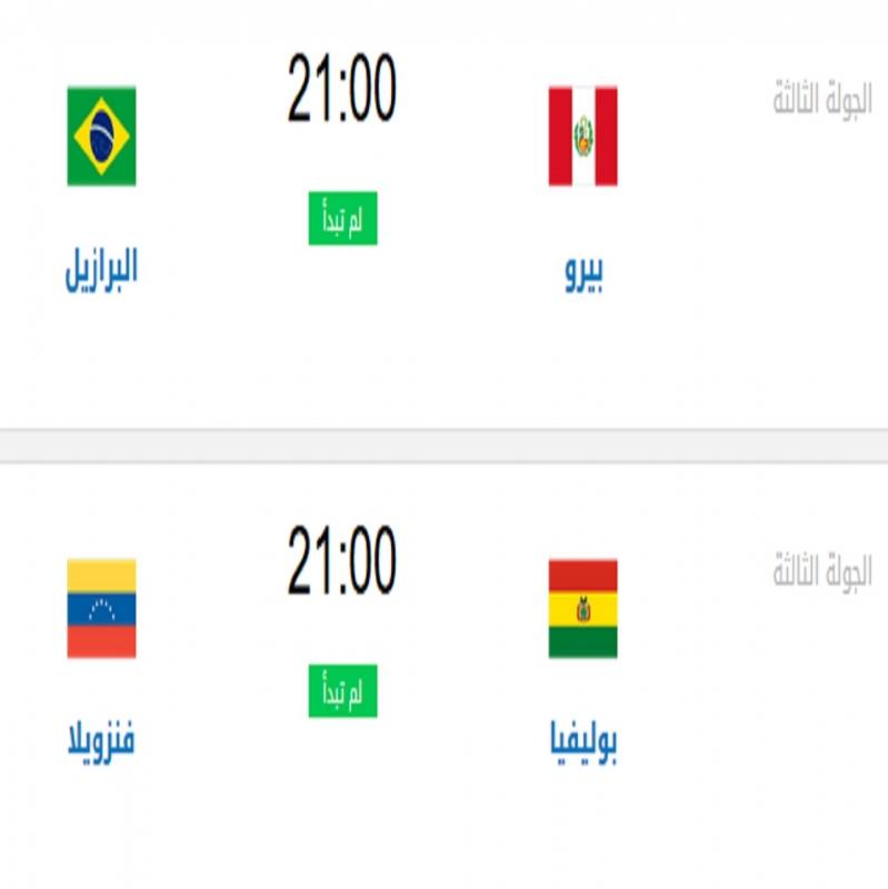 مباريات اليوم في مصر 2