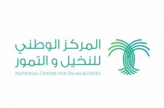 وظائف شاغرة للسعوديين في المركز الوطني للنخيل والتمور - المواطن