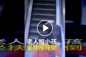 فيديو.. سقوط مروع لعجوز يحمل طفلاً ويصعد السلم الكهربائي - المواطن