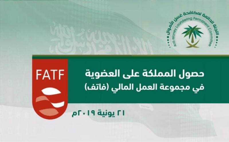 المملكة أول دولة عربية تنضم لمجموعة فاتف.. انطلاقة جديدة لرؤية 2030