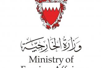 البحرين: نقف مع السعودية في صف واحد ضد من يحاول النيل من أمنها - المواطن
