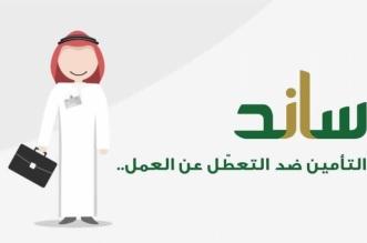 أهم شروط استحقاق ساند وخطوات ورابط التسجيل - المواطن