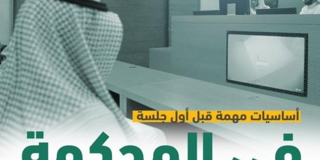 العدل توضح الأساسيات الواجب اتخاذها قبل أول جلسة بالمحكمة   صحيفة المواطن الإلكترونية