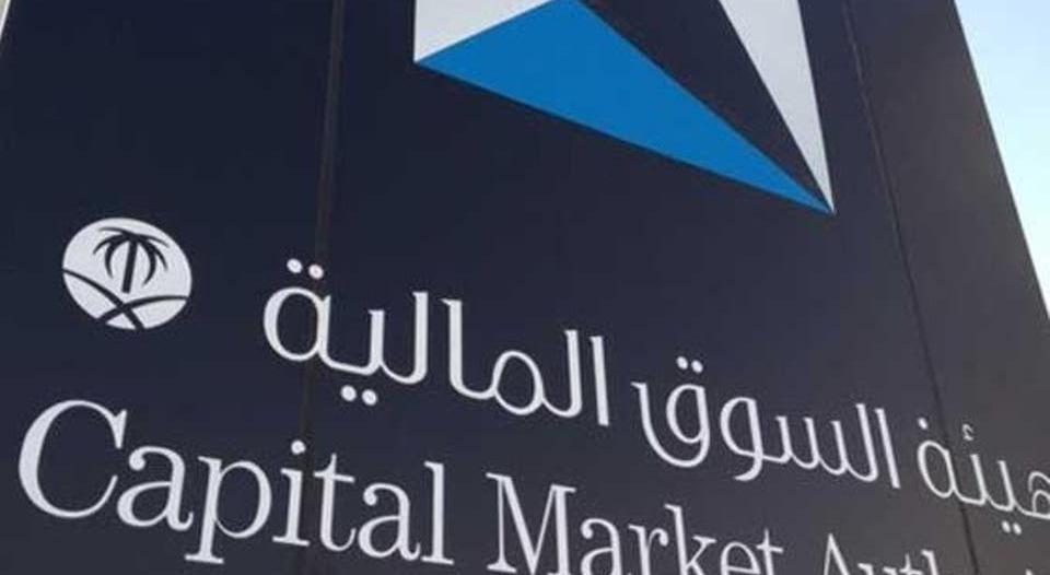 السوق المالية تحيل 5 متلاعبين إلى النيابة العامة