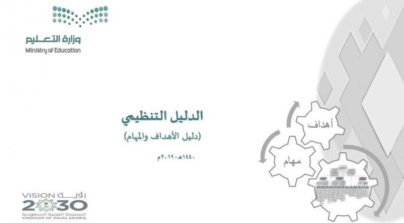 بالتفاصيل.. بدء العمل بقرار اعتماد هيكلة وزارة التعليم والدليل التنظيمي