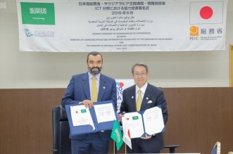 المملكة واليابان توقعان اتفاقية لتعزيز التعاون في مجال الاتصالات وتقنية المعلومات - المواطن