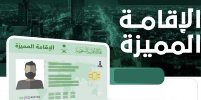 تعرف على الفروق بين الإقامة المميزة وتأشيرة المستثمر صحيفة المواطن الإلكترونية