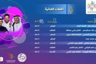 13 مطربًا ومطربة يحيون حفلات العيد في 4 مناطق - المواطن