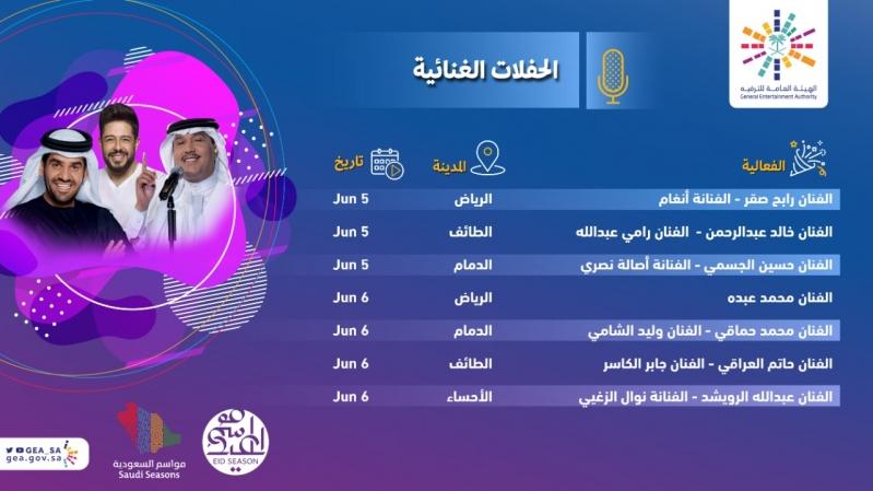 13 مطربًا ومطربة يحيون حفلات العيد في 4 مناطق