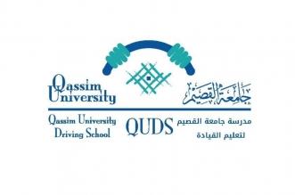 مدرسة تعليم القيادة بجامعة القصيم تفتح باب التسجيل للمرحلة الثالثة - المواطن