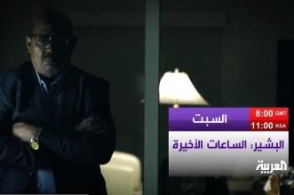 البشير - الساعات الأخيرة.. وثائقي على شاشة العربية بدءًا من السبت - المواطن