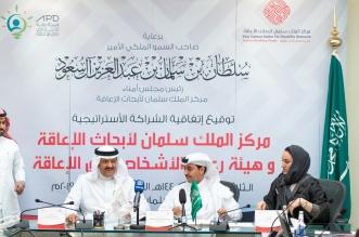 شراكة إستراتيجية لمواجهة تزايد الإعاقات في المملكة وإيجاد حلول لها - المواطن