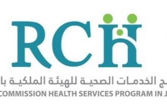 وظائف للجنسين بالخدمات الصحية بالهيئة الملكية في الجبيل - المواطن