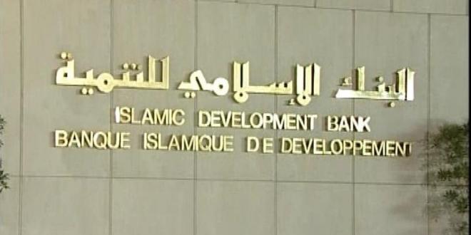 وظائف شاغرة في البنك الإسلامي للتنمية   صحيفة المواطن الإلكترونية