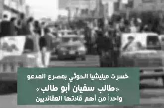 فيديو.. من هو الهالك الحوثي طالب سفيان أبو طالب ؟ - المواطن