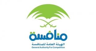 #وظائف إدارية شاغرة بالهيئة العامة للمنافسة