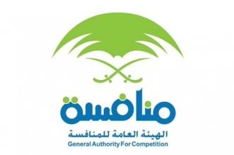 #وظائف شاغرة لدى الهيئة العامة للمنافسة - المواطن