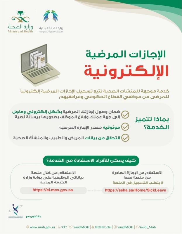 التسجيل في منصة الاجازات المرضية   طلب اجازة مرضية