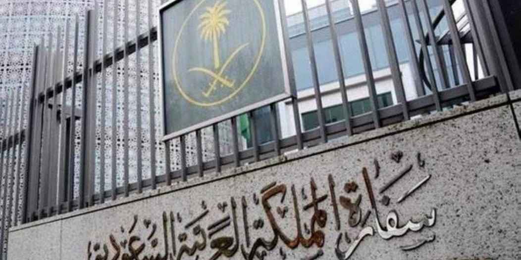 سفارة المملكة في بيروت: لسلامتكم أجلوا السفر إلى لبنان