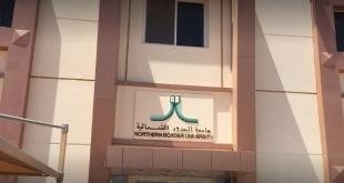جامعة الشمالية تؤخر الدوام غدًا بسبب الكسوف الشمسي