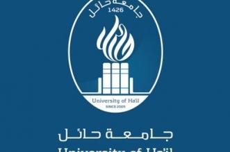 جامعة حائل تستقبل طلابها بتطبيق الإجراءات الاحترازية وبرامج توعوية - المواطن