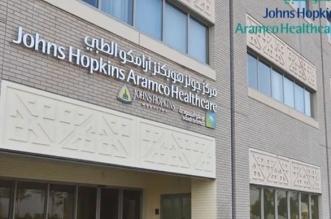 وظائف جديدة #وظائف صحية شاغرة في مركز أرامكو الطبي - المواطن