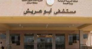 جراحة ناجحة تنهي معاناة مولود بانسداد معوي في أبو عريش