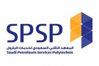 وظائف إدارية شاغرة في المعهد التقني لخدمات البترول - المواطن