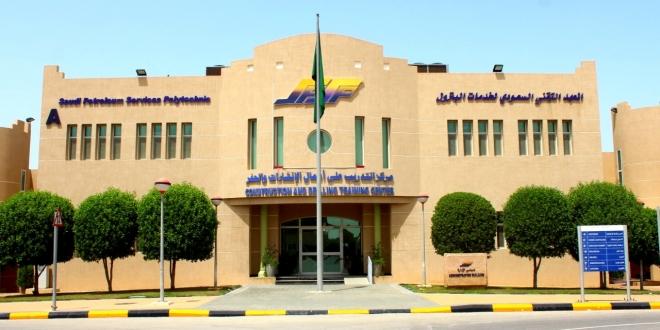 وظائف شاغرة لدى المعهد التقني لخدمات البترول   صحيفة المواطن الإلكترونية