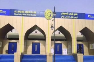 الكشف عن إجراءات انعقاد الجمعية العمومية لنادي النصر - المواطن