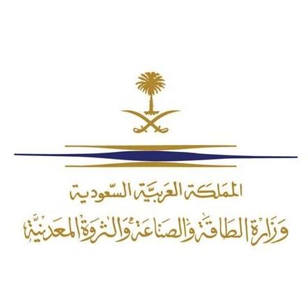 104 وظيفة للجنسين في وزارة الطاقة والصناعة هنا الرابط والتفاصيل