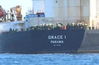 بنما: ناقلة النفط الإيرانية المحتجزة بـ جبل طارق ألغي تسجيلها لصلتها بالإرهاب - المواطن