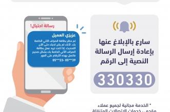 الرسائل المشبوهة تسلب أموال المواطنين.. فأين الحل ؟! - المواطن