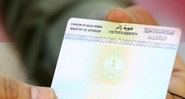 الجوازات تبدأ الأحد تمديد هوية زائر للأشقاء اليمنيين لمدة ستة أشهر