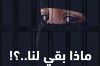 ماذا بقي لنا .. تقرير دولي يوثق تعذيب النساء في سجون الحوثي - المواطن