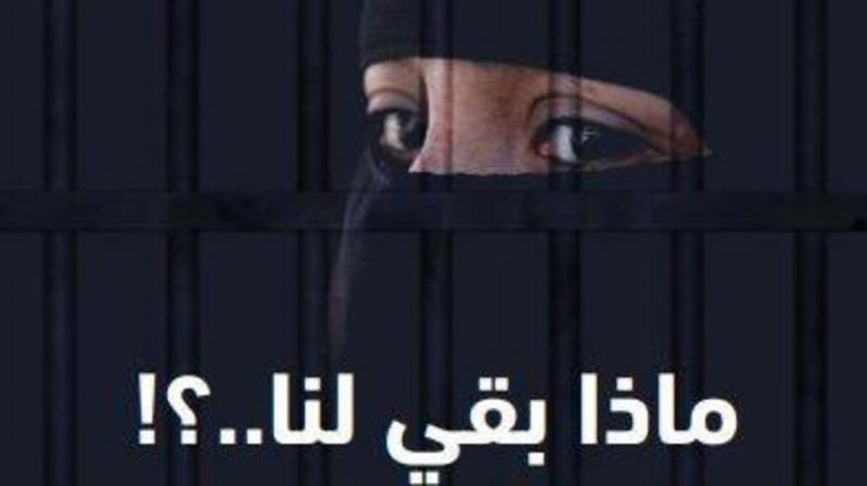 ماذا بقي لنا .. تقرير دولي يوثق تعذيب النساء في سجون الحوثي