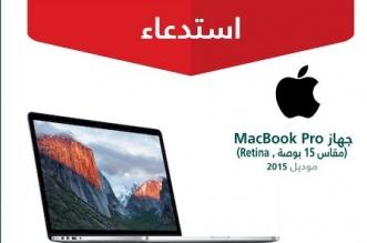 02ebbcf7e استدعاء أجهزة MacBook Pro من آبل بسبب خلل كارثي